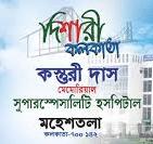 Dishari Kolkata Kasturi Das Memorial Superspeciality Hospital Maheshtala Kolkata logo